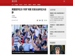 Migrant Voice - BBC China reports on international students scandal